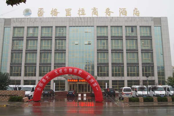 """会议期间确定将寿光市稻田镇张中村建设成为""""玉成村&rdquo"""