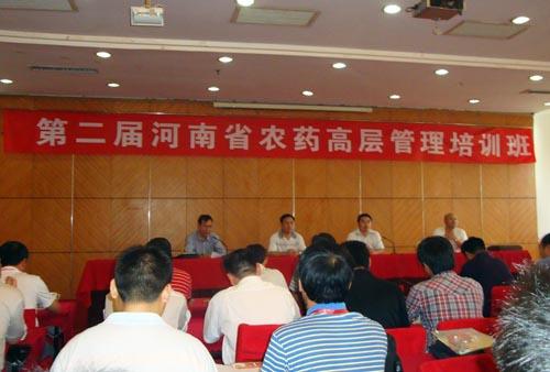 全丰公司领导集体参加第二届河南省农药高层管理培训班
