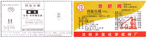 沈阳天罡化学试剂厂--沈阳天罡|天罡化学试剂厂|沈阳