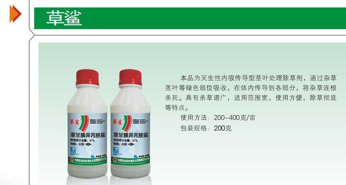 草甘膦异丙胺盐水剂