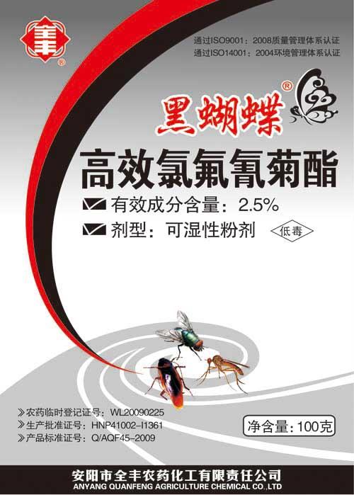 黑蝴蝶高效氯氟氰菊酯可湿性粉剂