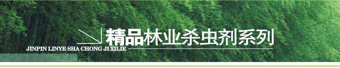 全丰精品林业杀虫剂