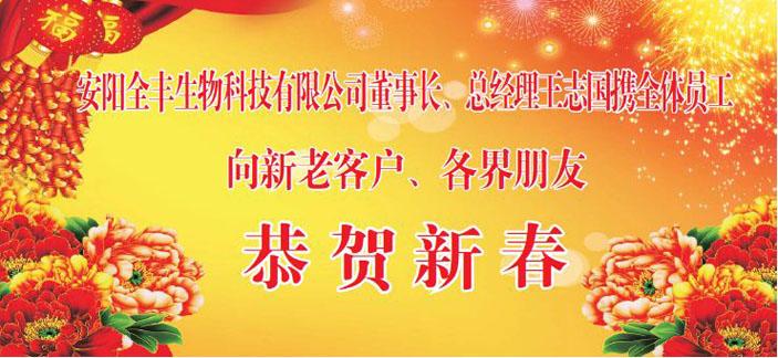 董事长王志国先生携澳门新莆京娱乐网站全体员工向新老客户和各届朋友恭祝新春
