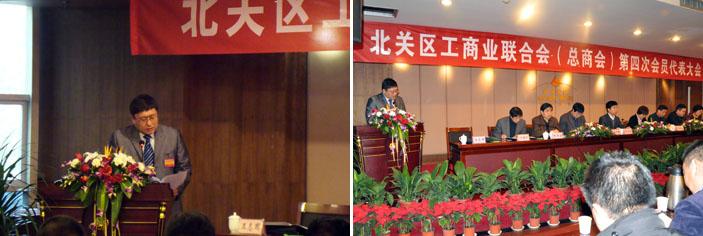 澳门新莆京手机网站公司董事长王志国先生当选区工商联主席